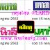 มาแล้ว...เลขเด็ดงวดนี้ หวยหนังสือพิมพ์ หวยไทยรัฐ บางกอกทูเดย์ มหาทักษา เดลินิวส์ งวดวันที่15/7/62
