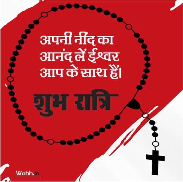jesus prayer in hindi