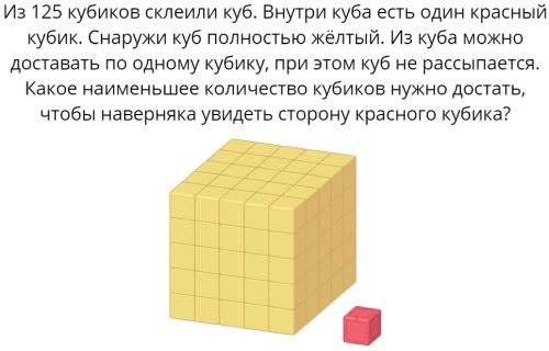 Задачка про куб 5х5х5 с logiclike