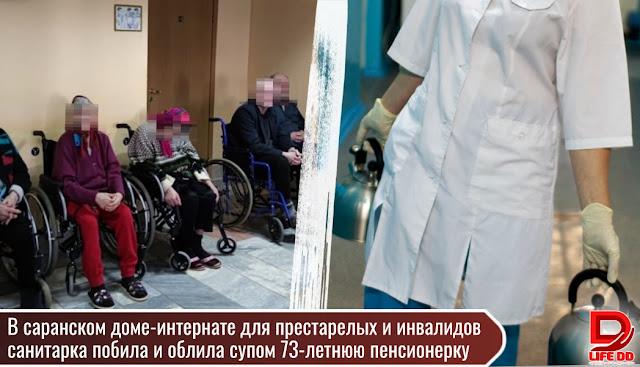 В саранском интернате для престарелых и инвалидов санитарка избила и облила едой 73-летнюю пенсионерку