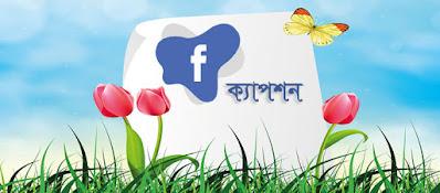 Bangla Caption: Facebook Bengali Caption
