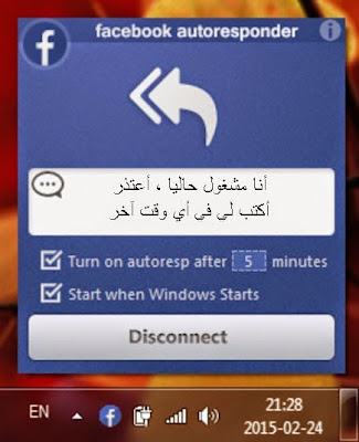 برنامج Facebook Autoresponder  للرد على رسائل الفيسبوك بدلا منك