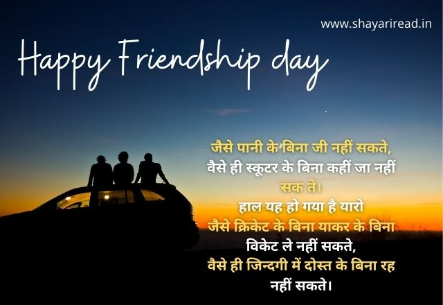Friendship Day Shayari in Hindi With Images