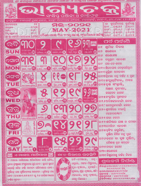 May Month Odia Bhagyachakra Calender 2021