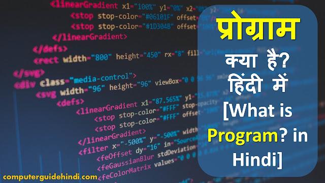 प्रोग्राम क्या है हिंदी में What is Program in Hindi