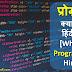 प्रोग्राम क्या है? हिंदी में [What is Program? in Hindi]