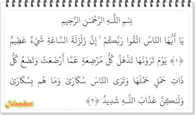 Hajj tulisan Arab dan terjemahannya dalam bahasa Indonesia lengkap dari ayat  Surah Al-Hajj dan Artinya
