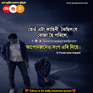 Assamese Shayari | Assamese shayari photo