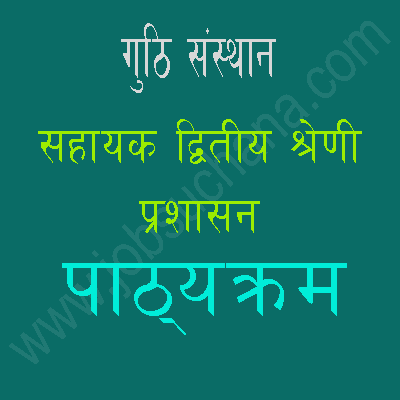 Guthi Sansthan Syllabus of Assistant Second Level (Administration)