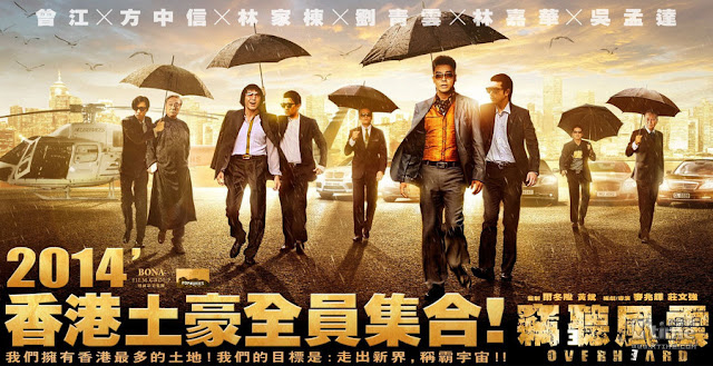[香港。電影]《竊聽風雲3》(Overheard 3)由 麥兆輝,莊文強 編劇執導,劉青雲,古天樂,吳彥祖 領銜主演 ...