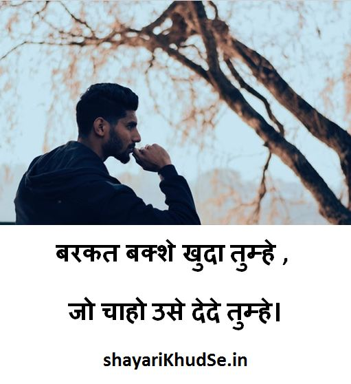 two line love shayari pictures in hindi, two line shayari with images, two line shayari with pictures
