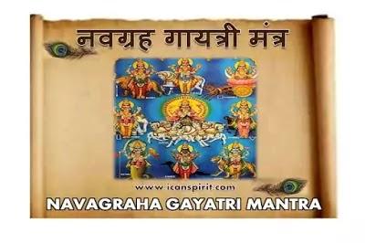 Navagraha Gayatri Mantra