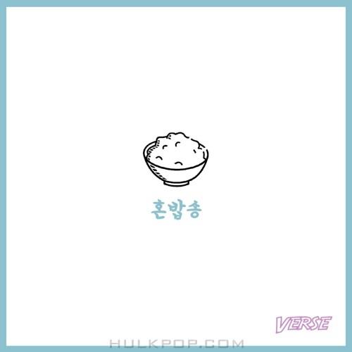 Verse – 혼밥송 – Single