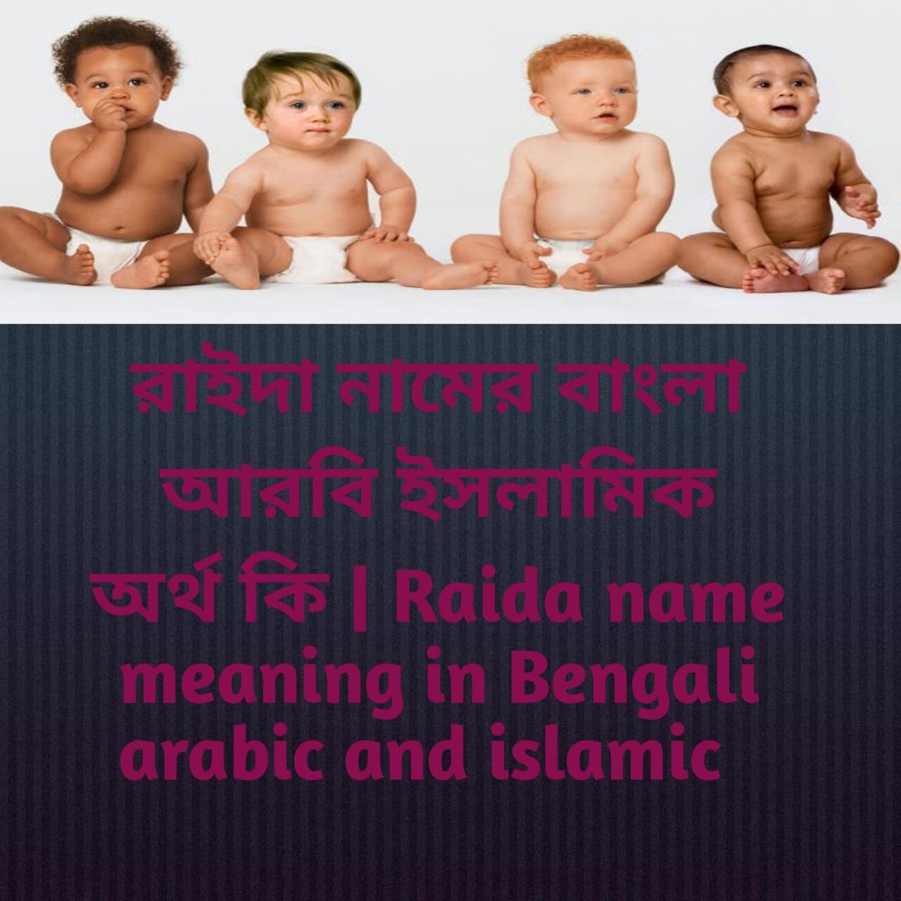 রাইদা নামের অর্থ কি, রাইদা নামের বাংলা অর্থ কি, রাইদা নামের ইসলামিক অর্থ কি, Raida name meaning in Bengali, রাইদা কি ইসলামিক নাম,