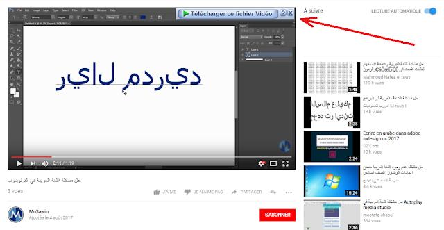 مشكلة عدم ظهور ايقونة التحميل Internet Download Manager في اليوتيوب