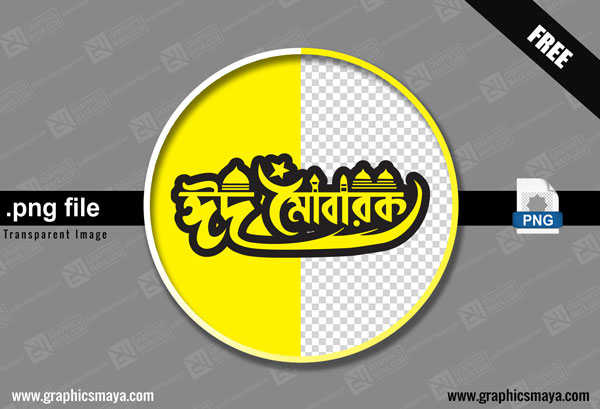 Eid mubarak bangla typography 24 PNG by GraphicsMaya.com