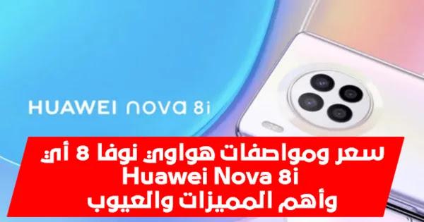 سعر ومواصفات هواوي نوفا 8 اي Huawei Nova 8i وأهم المميزات والعيوب
