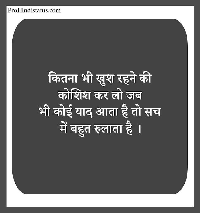 120+ Cool Status In Hindi & Cool Status For Whatsapp