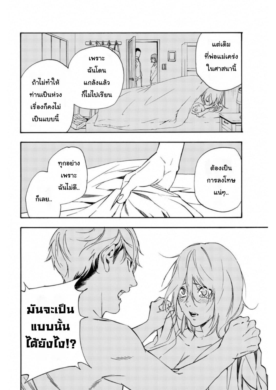 อ่านการ์ตูน Zetsubou no Rakuen ตอนที่ 11 หน้าที่ 9