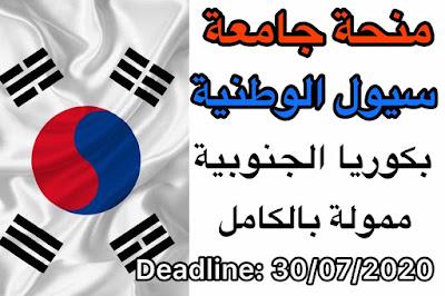 منح دراسية مجانية 2020| منحة جامعة سيول الوطنية في كوريا الجنوبية 2021