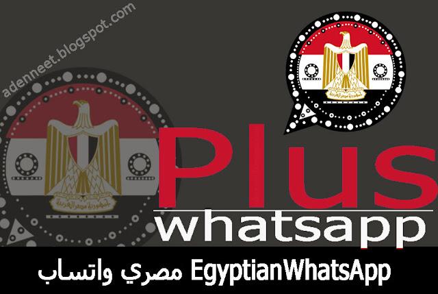 تنزيل واتس اب بلس مصري واتساب EgyptianWhatsApp ضد الحظر