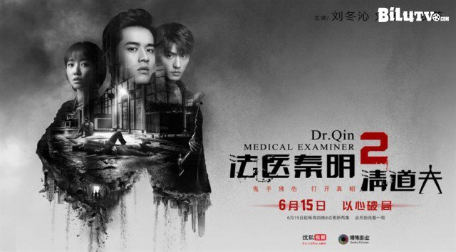 Pháp Y Tần Minh 2 - Dr. Qin Medical Examiner 2