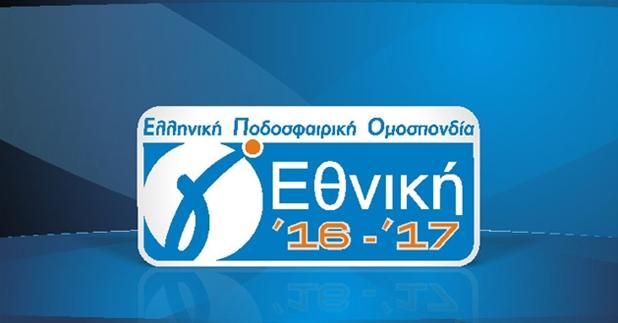 Την Πέμπτη θα πραγματοποιηθεί η κλήρωση του πρωταθλήματος της Γ' Εθνικής