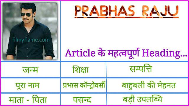 bahubali-prabhas-ka-jivan-parichay-hindi-main