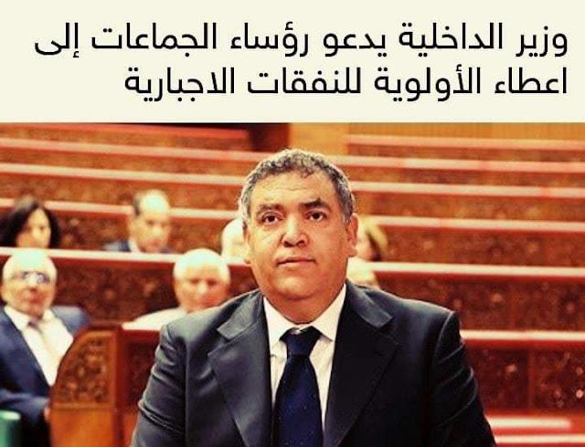"""وزير الداخلية  """"لفتيت"""" يدعو رؤساء الجماعات إلى إعطاء الأولية للنفقات الإجبارية"""