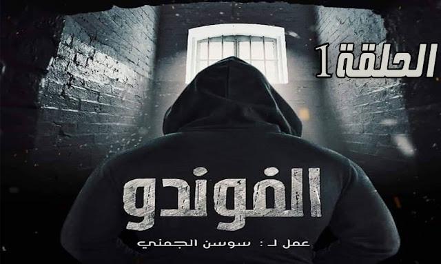 Ibn Kholdoun Episode 01