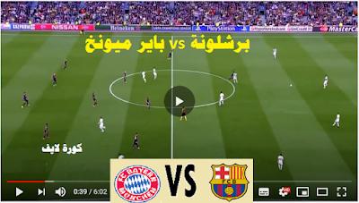 مشاهدة مباراة برشلونة وبايرن ميوخ بث مباشر كورة لايف في اياب دوري أبطال أوروبا barcelona-vs-bayern