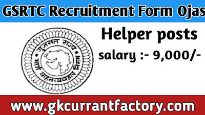 GSRTC Recruitment Form Ojas, Ojas Gujarat, Ojas bharti, Okas jobs