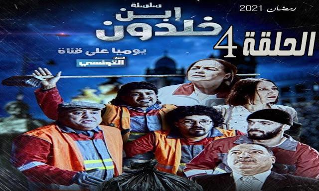 Ibn Kholdoun Episode 04