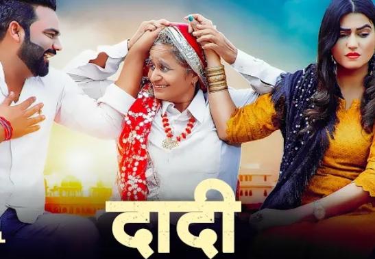 Dadi Lyrics - Vinu Gaur - Download Video or MP3 Song
