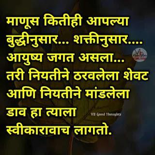 बुद्धी-शक्ती-good-thoughts-in-marathi-on-life-marathi-suvichar-with-images
