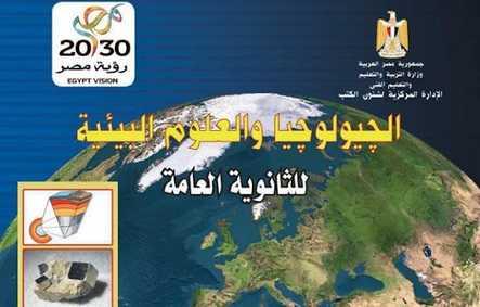 تحميل كتاب الجيولوجيا وعلوم البيئة pdf (كتاب الوزارة ) للصف الثالث الثانوى2021