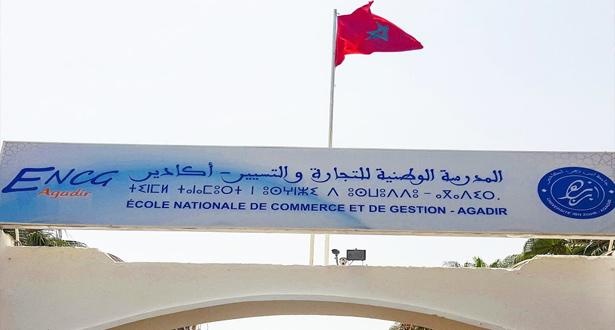 المدرسة الوطنية للتجارة والتسيير بأكادير تصنف الأولى بالمغرب