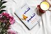 كتاب التغيير : من أجل حياة أفضل - للكاتب : سيندي هاينز