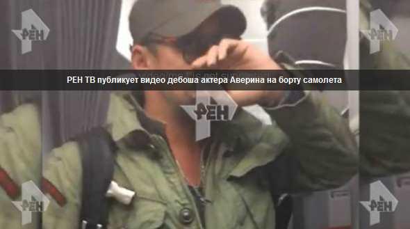 Дебош актера Максима Аверина в самолете попал на видео!