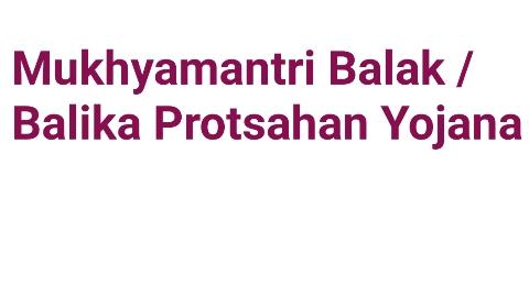 Mukhyamantri Balak / Balika Protsahan Yojana