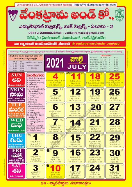 Venkatrama Telugu Calendar 2021 July
