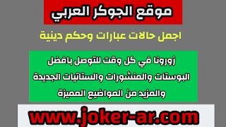 اجمل حالات عبارات وحكم دينيه 2021 - الجوكر العربي