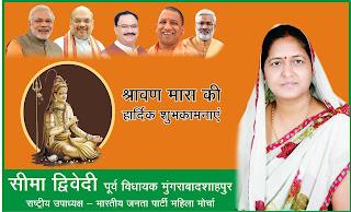 भारतीय जनता पार्टी महिला मोर्चा की राष्ट्रीय उपाध्यक्ष एवं मुंगराबादशाहपुर की पूर्व विधायक सीमा द्विवेदी की तरफ से श्रावण मास की हार्दिक बधाई
