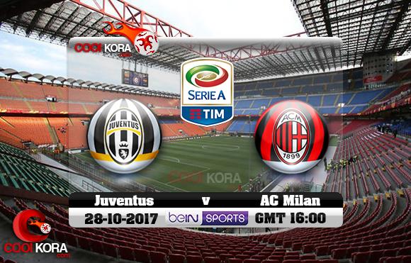 مشاهدة مباراة ميلان ويوفنتوس اليوم 28-10-2017 في الدوري الإيطالي