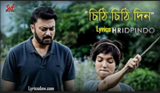 Chithi Chithi Din Lyrics