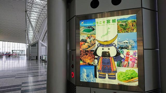 仙台国際空港 むすび丸