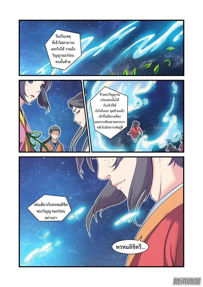 อ่านการ์ตูน Xian Ni 59 ภาพที่ 7