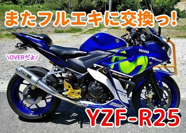 YZF-R25 OVER フルエキ マフラー