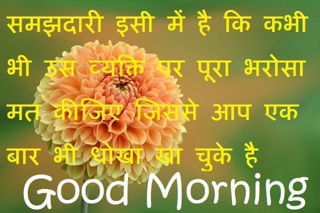 good morning image with life quotes in hindi