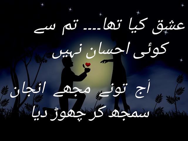 Ashque poetry